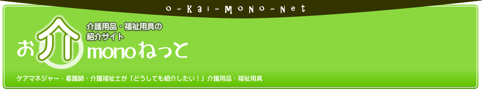 介護用品紹介サイト お介monoねっと