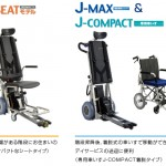 階段昇降機J-MAX